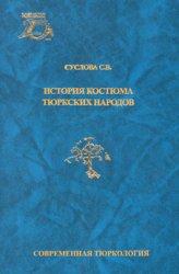 Суслова С.В. История костюма тюркских народов (этнографическое исследование ...