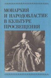 Кучеренко Г.С. (ред.) Монархия и народовластие в культуре Просвещения