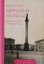 Бузинов В. Дворцовая площадь. Неформальный путеводитель
