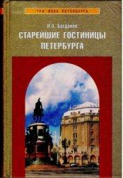 Богданов И.Л. Старейшие гостиницы Петербурга