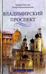 Векслер А.Ф., Крашенинникова Т.Я. Владимирский проспект