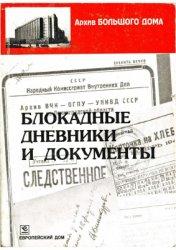 Бернев С., Чернов С. (сост) Блокадные дневники и документы