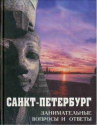Санкт-Петербург. Занимательные вопросы и ответы. Сборник