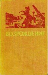 Кутузов В.А., Левина Э.Г. (сост). Возрождение. Воспоминания, очерки и докум ...