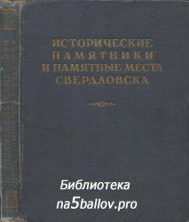 Неверов Л.П. Исторические памятники и памятные места Свердловска