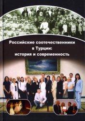 Ивановский В.Е. (общ. ред.) Российские соотечественники в Турции: история и ...