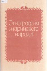 Сепеев Г.А. (сост.). Этнография марийского народа