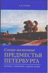 Гусаров А. Северо-восточные предместья Петербурга