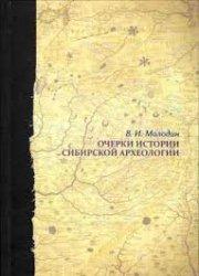 Молодин В.И. Очерки истории сибирской археологии