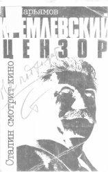 Марьямов Г. Кремлевский цензор. Сталин смотрит кино