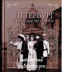 Гречук Н.В. Петербург-секунды истории