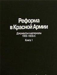 Тархова Н.С., Шабардин П.М. (сост.) Реформа в Красной Армии. Документы и ма ...