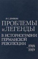 Драбкин Я.С. Проблемы и легенды в историографии Германской революции, 1918- ...