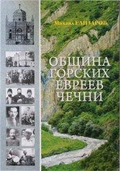 Елизаров М. Община горских евреев Чечни