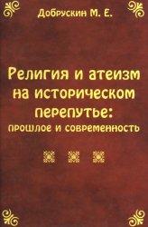 Добрускин М. Е. Религия и атеизм на историческом перепутье: прошлое и совре ...
