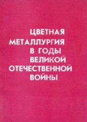 Генералов В.А. (ред.) Цветная металлургия в годы Великой Отечественной войн ...