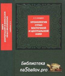 Концевич Л.Р. Хронология стран Восточной и Центральной Азии. В 2-х книгах