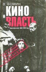 Фомин В. Кино и власть. Советское кино: 1965-1985 годы. Документы, свидетел ...