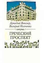 Векслер А, Исаченко В.. Греческий проспект