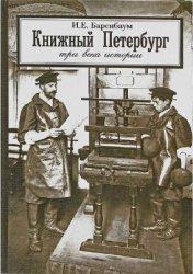 Баренбаум И.Е. Книжный Петербург. Три века истории