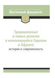Колотов В.Н. (отв. ред.) Традиционные и новые религии в изменяющейся Еврази ...