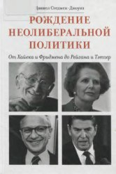 Стедмен-Джоунз Д. Рождение неолиберальной политики: от Хайека и Фридмена до ...