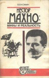 Комин В.В. Нестор Махно: мифы и реальность