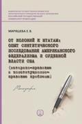 Миряшева Е.В. От колоний к штатам: опыт синтетического исследования америка ...