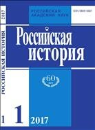 Российская история 2017 №1-6