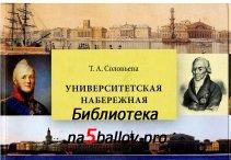 Соловьева Т. Университетская набережная