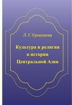 Ерекешева Л.Г. Культура и религия в истории Центральной Азии