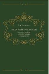 Еременко А.А. Невский нотариат: люди, судьбы, исторические параллели
