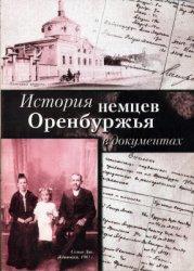 Амелин В.В. (отв. ред.) История немцев Оренбуржья в документах