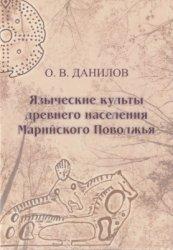 Данилов О.В. Языческие культы древнего населения Марийского Поволжья