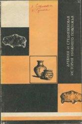 Скрипкин А.С. (отв. ред.). Древняя и средневековая история Нижнего Поволжья