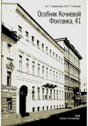 Гаврилова Н., Голиков Ю. Особняк Кочневой, Фонтанка, 41