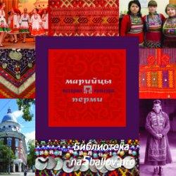 Черных А.В. Марийцы Перми: история и культура