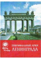 Раскин А. Триумфальные арки Ленинграда