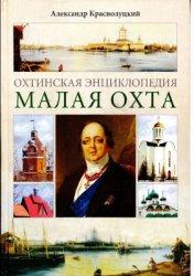 Краснолуцкий А. Охтинская энциклопедия. Малая Охта
