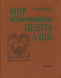 Вайнштейн С.И. Мир кочевников центра Азии