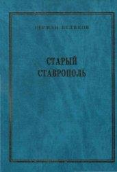 Беликов Г.А. Старый Ставрополь