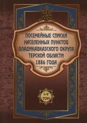 Посемейные списки населенных пунктов Владикавказского округа Терской област ...