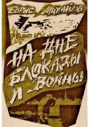 Михайлов Борис. На дне блокады и войны