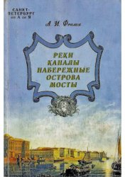Фролов А. Санкт-Петербург от А до Я. Реки, каналы, острова, мосты, набережн ...