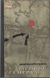 Капустин М.И. Заговор генералов (Из истории корниловщины и ее разгрома)