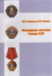 Иванов Ф.Н., Минин И.В. Наградная система Союза ССР