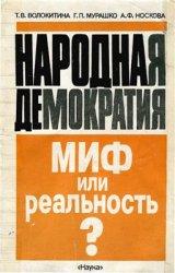 Волокитина Т.В. и др. Народная демократия: миф или реальность? Общественно- ...