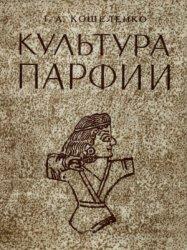 Кошеленко Г.А. Культура Парфии