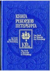 Шерих Д. (сост.) Книга рекордов Петербурга