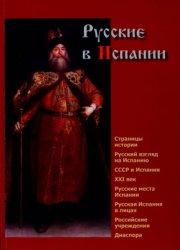 Пеунов А.В. (глав. ред.) Русские в Испании
